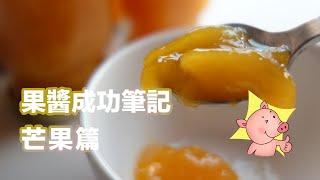 果醬成功筆記【芒果果醬】Delicious Recipes for Jam -How to make Mango Jam