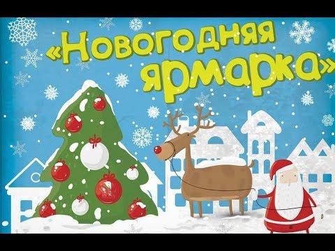 Вечерняя новогодняя ярмарка! ЯЛТА \ КРЫМ