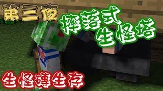 MineCraft我的世界生怪磚生存 第3夜-摔落式生怪塔