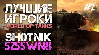 STREAM: Лучшие игроки World of Tanks - Sh0tnik (5255 WN8)