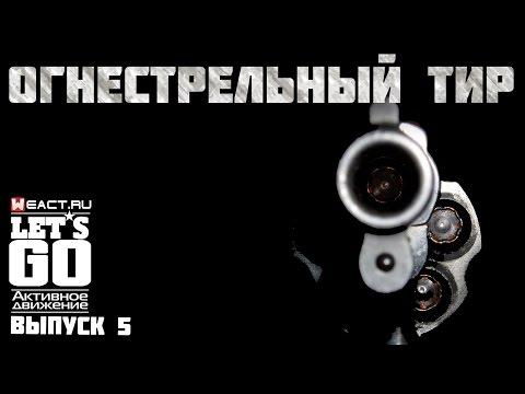 Let's GO | Огнестрельный тир | ДОСААФ России