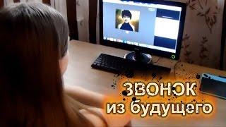 Звонок из будущего ♦ Страшилка ♦ Переписка в Скайп (Skype)