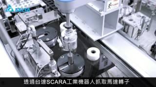 台達工業機器人應用案例