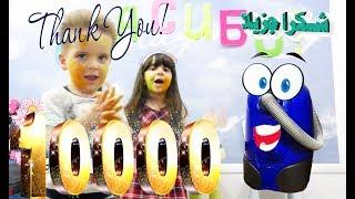 НАС УЖЕ 10 000! Детский Канал про Пылесос всегда с Вами😚 10000 подписчиков, всем спасибо!