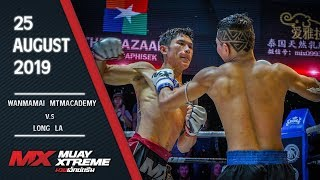 MX MUAY XTREME | FULL FIGHT | คู่ 2/5 | WANMAMAI VS LONG LA | 25 AUG 2019 | Official