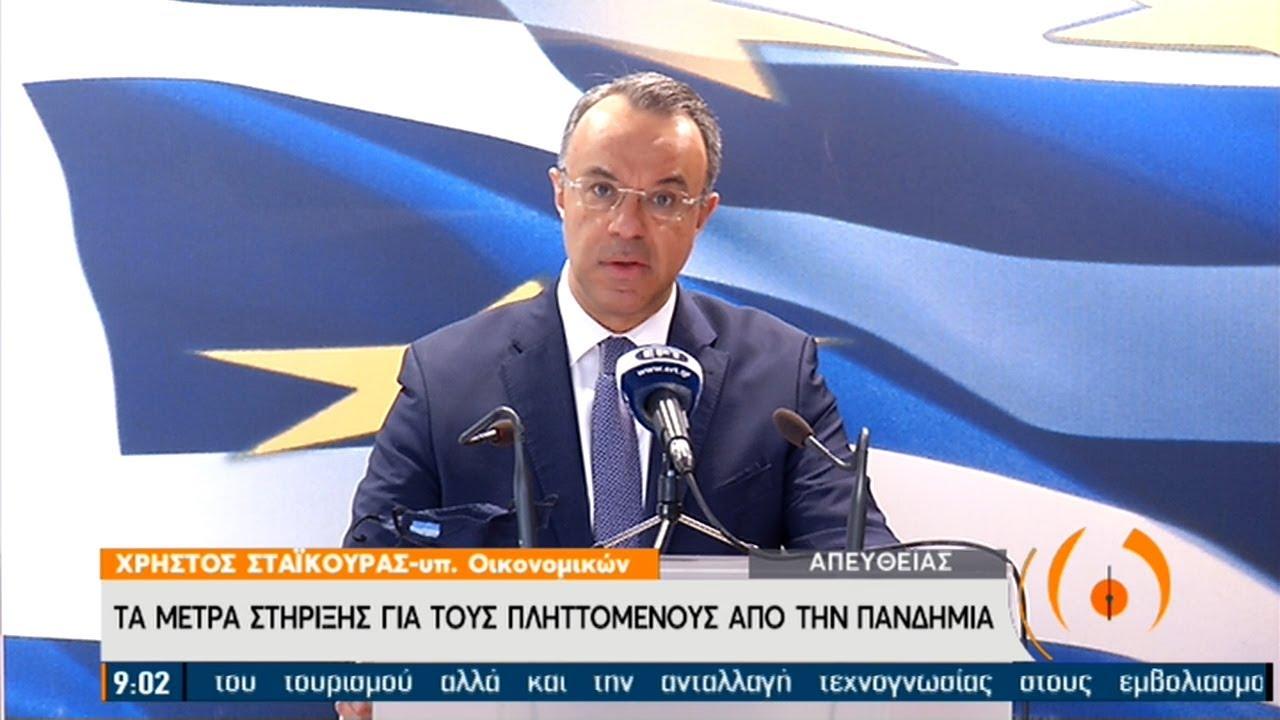 Νέα μέτρα στήριξης για την αγορά από τον υπουργό Οικονομικών   08/02/2021   ΕΡΤ