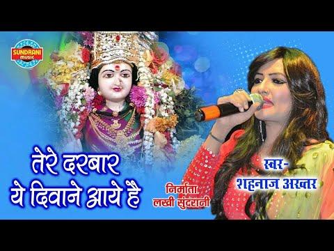 Maiya Tere Darbar Ye Diwane Aaye Hai - Shahnaz Akhtar -jay Mata di  Durga - HD Video