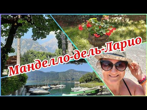 148) Манделло-дель-Ларио. Озеро Комо. Бесплатный пляж 🇮🇹 Lago Di Como. Mandello del Lario