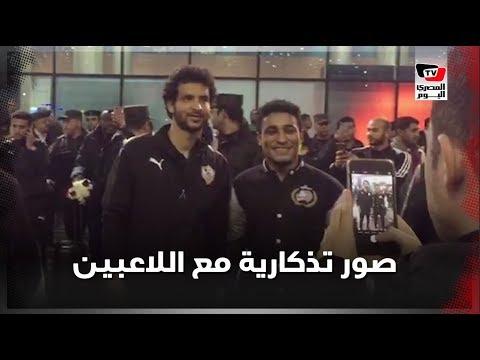 جماهير الزمالك تلتقط الصور التذكارية مع محمود علاء وجنش وزيزو وساسي عقب وصولهم من قطر