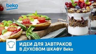 Сытный и быстрый завтрак в духовом шкафу Beko BIR22400 XMS