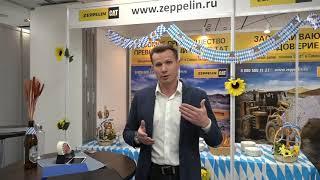 """Компания """"Цеппелин Русланд"""" на выставке """"Карельский камень. Дороги Карелии - 2018"""""""
