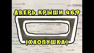 Дверь крыши УАЗ 469 хлопушка от компании УАЗ Детали - магазин запчастей и тюнинга на УАЗ - видео