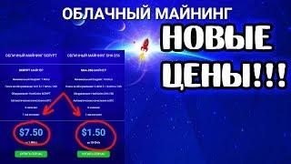 Новые цены HashFlare.  Завезли контракты.  Окупаемость и быстрый обзор