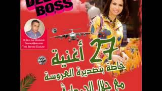 تحميل و مشاهدة Dj boss 2014 nawdoha tachtah (Jalal El hamdaoui) Destination Maroc MP3