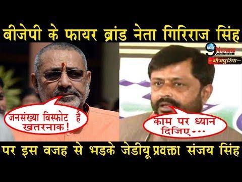BJP के फायर ब्रांड नेता गिरिराज सिंह पर इस वजह से भड़के JDU प्रवक्ता संजय सिंह | Giriraj Singh