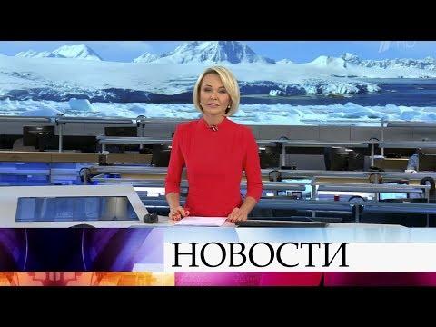 Выпуск новостей в 18:00 от 17.02.2020 видео