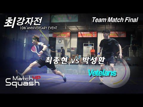[매치업스쿼시] 박성환 vs 최종현 (최강자전 10주년이벤트대회-베테랑부 단체전 결승)
