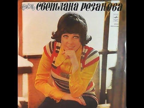 Светлана Резанова - 1974 - Поет Светлана Резанова © [LP] © Vinyl Rip