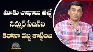 మాకు లాభాలు తెచ్చే సమ్మర్  సీజన్ని కరోనా దెబ్బ కొట్టింది | NTV Entertainment