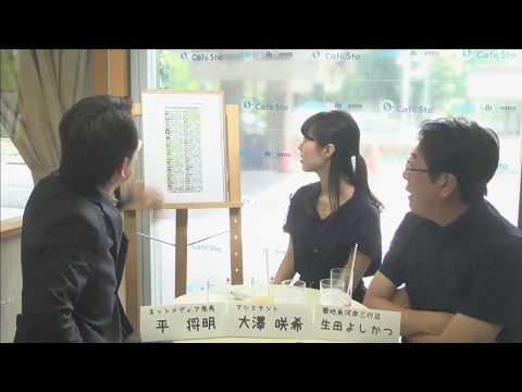 第163回カフェスタトーク【築地魚河岸三代目 生田よしかつさん】