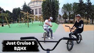 Врываемся на детскую площадку | Легендарные споты | Макс Чуприна | Диморл | BMX STREET MOSCOW