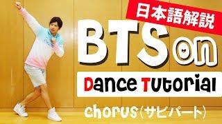 BTS (방탄소년단) 'ON' dance tutorial バンタン「オン」ダンス 振り付け解説