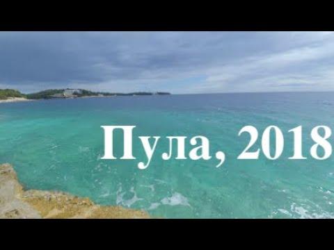Отдых в Хорватии (Пула) в июне