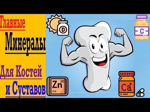 Главные Минералы и Добавки для Костей и Суставов !