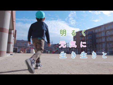 Fukiagechuo Kindergarten