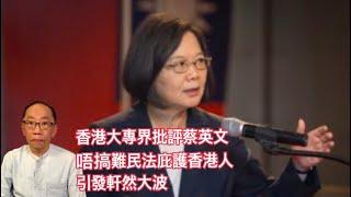 20191211 香港大專界批評蔡英文 唔搞難民法庇護香港人 引發軒然大波