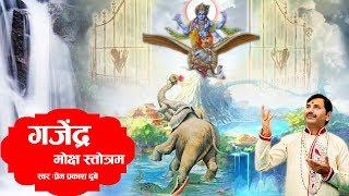 गजेंद्र मोक्ष स्तोत्रम !! Shree Krishna Mantra