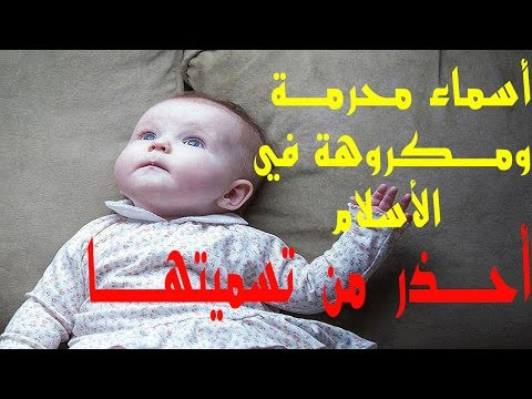 10 أسماء أولاد محرمة ومكروهة في الاسلام - أحذر من تسميتها
