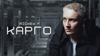 Rickey F — Карго