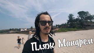 ГОА БУДНИ: Пляж Мандрем, Отель Дюнс. Авокадо Шейк.