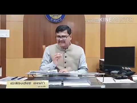 ಜಿಲ್ಲಾಧಿಕಾರಿಗಳ ಕೋವಿಡ್-19 ಜಾಗೃತಿ ಸಂದೇಶ 2