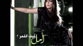 تحميل اغاني Amal Hijazi ... Malleyt Aalaya Dounyiti | أمل حجازي ... مليت علي دنيتي MP3