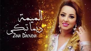 Zina Daoudia - Lmima Dima Tebki (EXCLUSIVE) | زينة الداودية - الميمة ديما تبكي تحميل MP3
