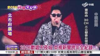 2016瘋跨年~那英 潘瑋柏熱力開唱│中視新聞