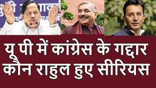 How Congress Back in UP Congress Leader Cheat Congress For His Power