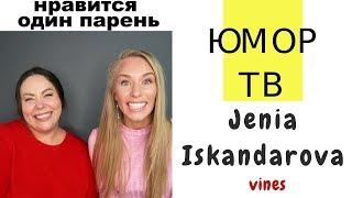 Женя Искандарова [jenia_iskandarova] - Подборка вайнов#16