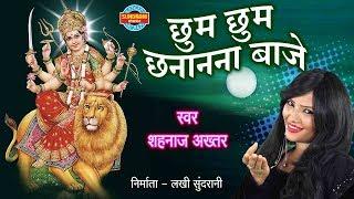 Chhoom Chhoom Chhanana Baaje - Maiyya Pav Paijaniya - Shahnaz Akhtar - Full Song