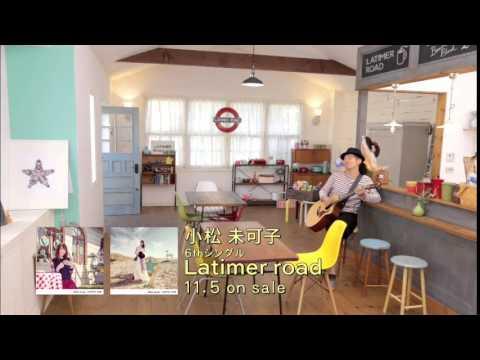 【声優動画】小松未可子の新曲「Latimer road」のミュージッククリップ解禁