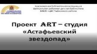 """В.П.Астафьев """"Милаха и кот Громила"""""""