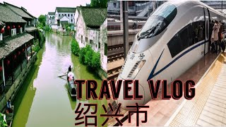preview picture of video 'TRAVEL Vlog !!!!!!!LETS GO TO SHAOXING '