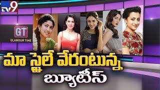 Glamour Time: Raashi Khanna II Riya Suman II Trisha || Sai Pallavi   -TV9