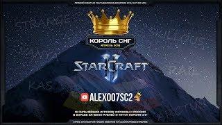 Король СНГ в StarCraft II: Схватка сильнейших! Апрель-2018