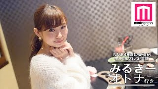 NMB48渡辺美優紀、ぶりっ子と言われる読者の悩みにズバリ