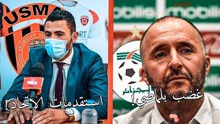 Les dernières news du football algérien 02/02/2021