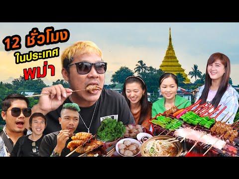 12 ชั่วโมง ในประเทศพม่า | พาทีมงานเที่ยวเมืองเชียงตุงครั้งแรก!!! | CLASSIC NU