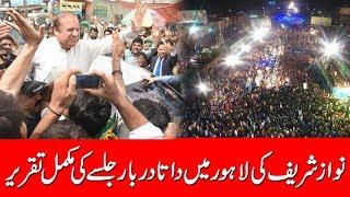 Nawaz Sharif complete Speech in Lahore   12 August 2017   24 News HD